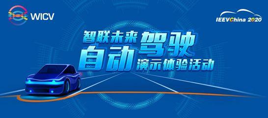 """第三届""""智联未来""""自动驾驶演示体验活动 重装升级"""